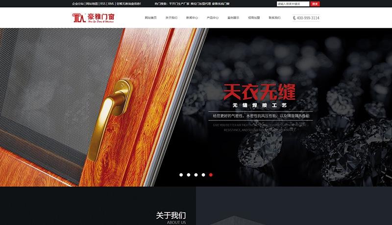 广东省豪雅铝业有限公司