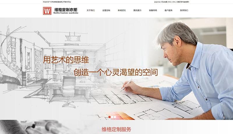 广州市维格家具有限公司