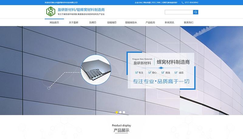 佛山市盈研新材料科技有限公司